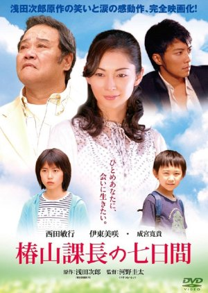 Mr. Tsubakiyama's Seven Days