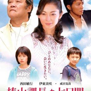 Mr. Tsubakiyama's Seven Days (2006) photo