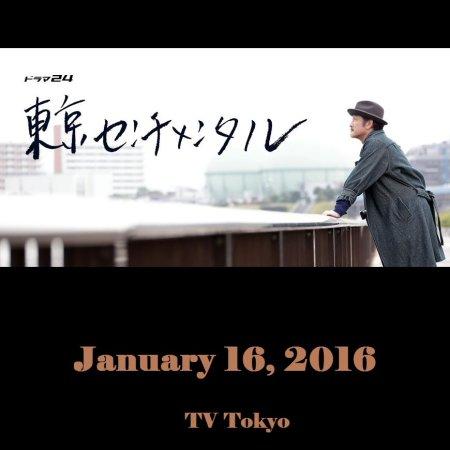 Tokyo Sentimental (2016) photo