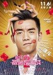 Favourite Chinese Movies