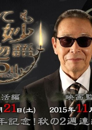 Yonimo Kimyona Monogatari: 2015 Fall Special - Movie Directors