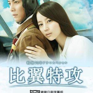 Tsuma to Tonda Tokkouhei (2015)