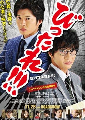 Bittare!!! (2015) poster