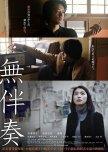 Favorite Directors List: Hitoshi Yazaki