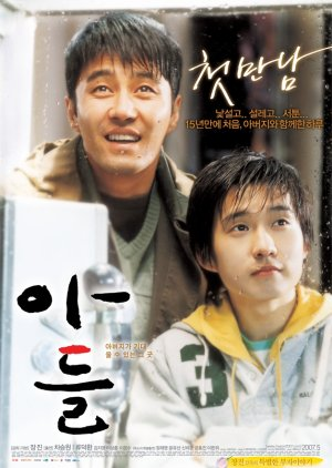 A Day With My Son (2007) poster