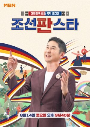 Joseon Pan Star