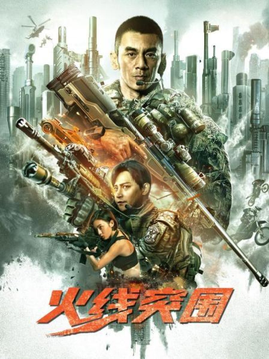 Break Through the Line of Fire (2021) WEB-DL