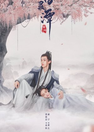 Image خير و شر Bai Ling Tan
