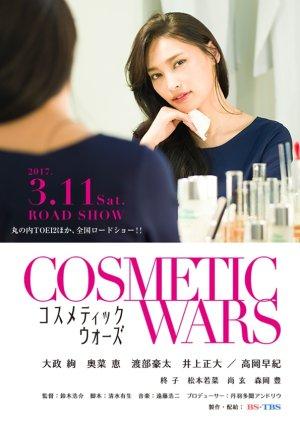Cosmetic Wars