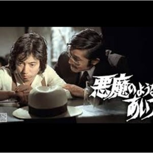 Akuma no You na Aitsu (1975) photo