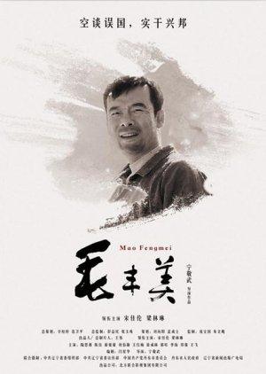 Mao Fengmei