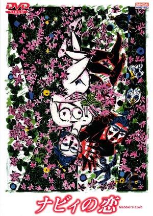 Nabbie's Love (1999) poster