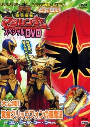 Mahou Sentai Magiranger: Revealed! The Gold Grip Phone's Super Magic ~Goolu Golu Gou Gou~ (2005) poster