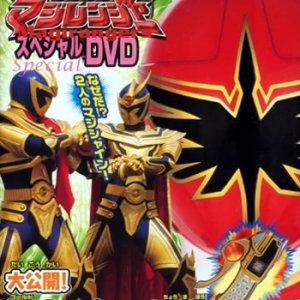 Mahou Sentai Magiranger: Revealed! The Gold Grip Phone's Super Magic ~Goolu Golu Gou Gou~ (2005) photo