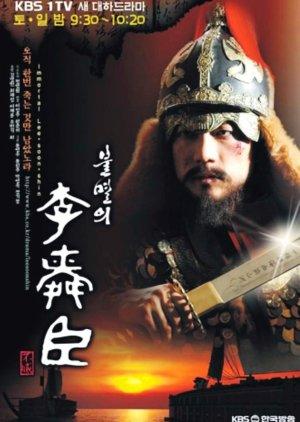 Immortal Admiral Yi Sun Shin
