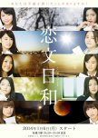 LDH JAPAN related