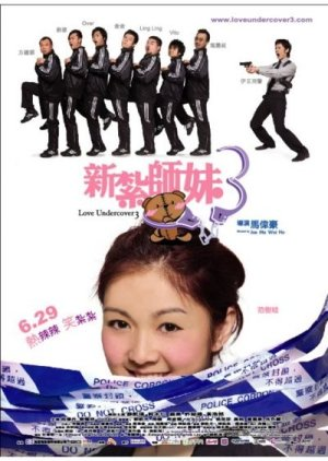 Love Undercover 3 (2006) poster