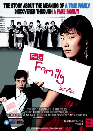 Bad Family (2006) poster