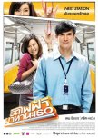 Thailand: Movies & Shows (with English Subtitles)