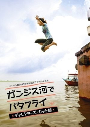 Ganges Gawa de Butterfly (2007) poster