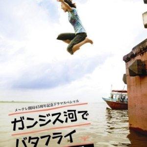 Ganges Gawa de Butterfly (2007)