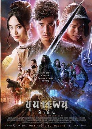 Khun Phaen
