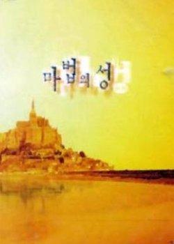 Magic Castle (1999) photo