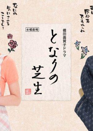 Tonari no Shibafu (2009) poster