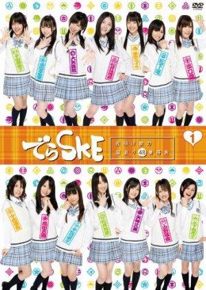 Dera SKE - Yoakemae no Kunitori 48-ban Shobu (2010) poster