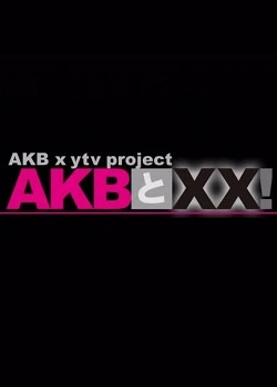 AKB And ××! (2010) poster