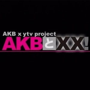 AKB And ××! (2010) photo