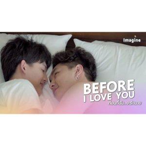 Before I Love You: Phu x Tawan (2019) photo
