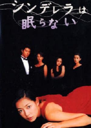 Cinderella wa Nemuranai (2000) poster
