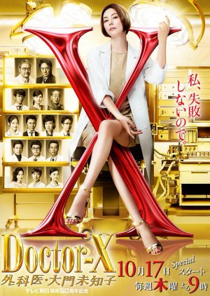 Doctor X 6 (2019) poster