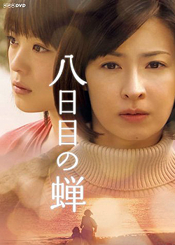 Youkame no Semi (2010) poster