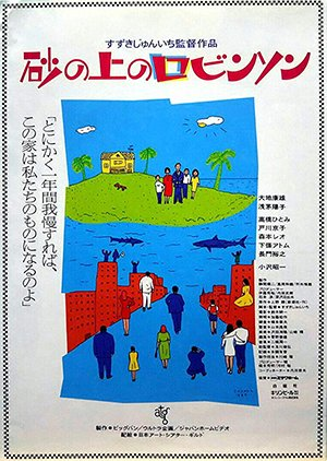 A Sand Castle Model Home Family (1989) poster