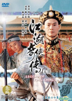 The Legend of Yung Ching (1997) poster