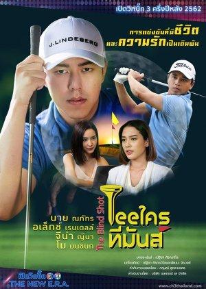 Tee Krai Tee Mun (2019) poster
