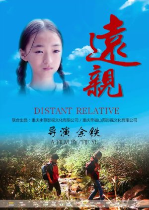 Distant Relative (2017) poster
