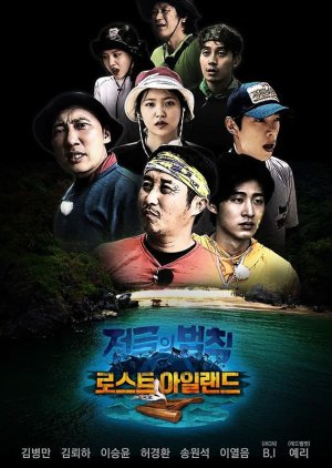 Law of the Jungle in Lost Jungle & Island (2019) poster
