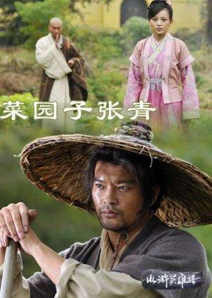 """Water Margin Heroes: Zhang Qing """"Gardener"""" (2012) poster"""