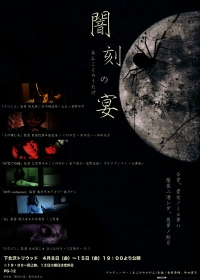 Yami Koku no Utage (2016) poster