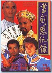 The Legend of the Book and Sword (1987) poster