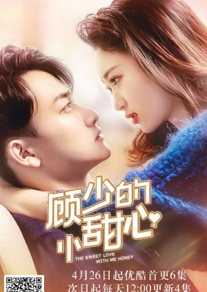 The Sweet Love With Me Honey (2021)
