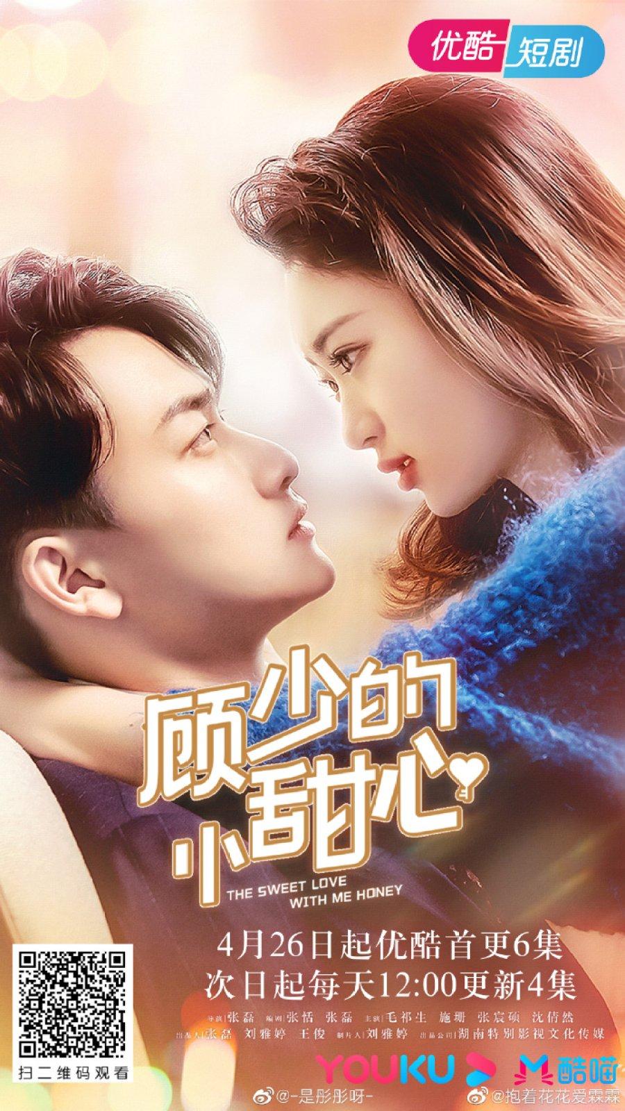 kNJgj 4f - Сладкая любовь со мной, милая ✸ 2021 ✸ Китай