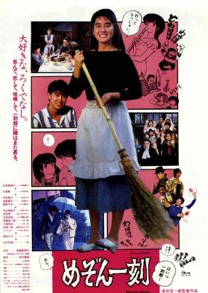 Maison Ikkoku Apartment Fantasy (1986) poster