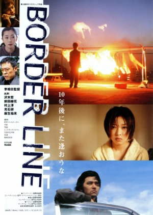 Border Line (2003) poster