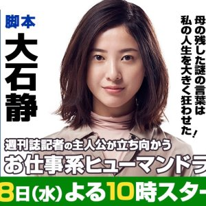 Shiranakute Ii Koto (2020) photo