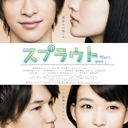Sprout (2012)