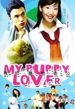 My Puppy Lover